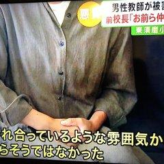 神戸 小学校 教師 いじめ