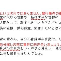神戸 教員 いじめ 加害 者 画像