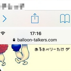 『baloons(正…