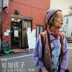 原知佐子さん死去 84歳 「赤いシリーズ」「シン・ゴジラ」など