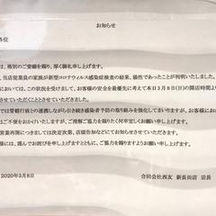 西友 新長田 店