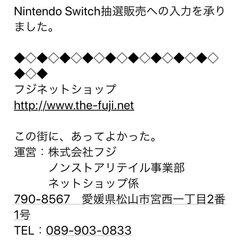 Switch フジ ネット