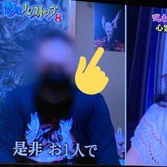 ストップ 映像 ノン 最 8 恐