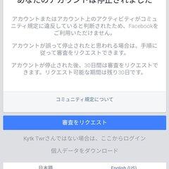 🐲Oculus quest 2 facebook アカウント