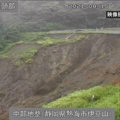 【大雨】熱海市伊豆山 崩壊した斜面の土砂の一部が崩れる!「オリンピックはじまったら、熱海のこと無かったことにされすぎてて置いてけぼりやったけど盛り土業者許せんね😤」