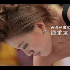 【撮り鉄完敗】江ノ電 自転車ニキの奥さんは美人書家の國重友美!「國重友美氏はぜひニキが味わった経験を書にして欲しい」