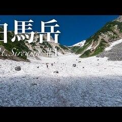【遭難】北アルプス白馬岳 白馬大雪渓付近でテレビ局女性遭難!撮影のため54人で入山!「取材で54人も行くかな?! 💧🙃」