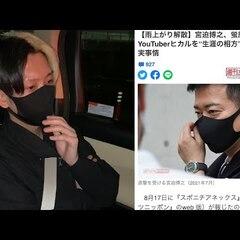 【悲報】宮迫 本日のYouTube動画の投稿を急遽中止!「響チャンネルの動画もう一度見ようとしたら非公開に…😨」
