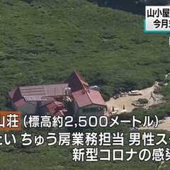 【悲報】北アルプス 標高2500メートル 三俣山荘のスタッフ8人が新型コロナ感染!「山小屋もレンタカーもキャンセルした。 コロナのせいで。 全部めちゃくちゃだ。」